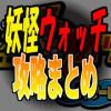 【妖怪ウォッチ】知ってた速報!『妖怪ウォッチforスマートフォン』配信が2017年に延期!!!