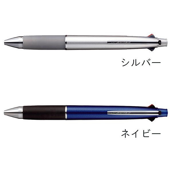 三菱鉛筆 ジェットストリーム4&1 5機能ペン 0.7mm