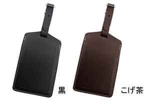 牛革製 ネームタッグ フラップ付き NC-35