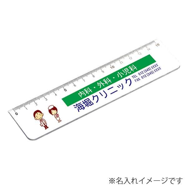PR定規ホワイト15cm