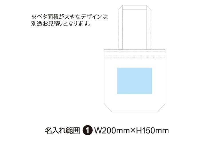 コットン 無漂白キャンバストートバッグB4(既製品)360×350×100