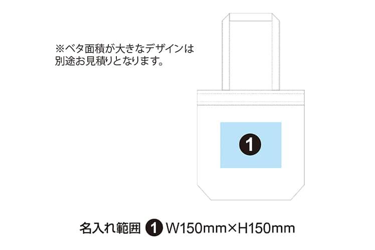 エコマーク認定 コットンバッグB4縦型(既製品)W350×H360×D100