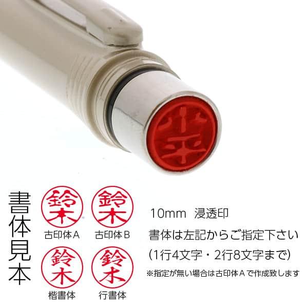 【印面後日配送】三菱鉛筆 ピュアモルト 浸透印 ノック式 SH-2305