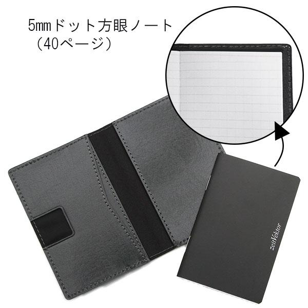 レイメイ藤井 ツァイドベクター パスケース付メモノート