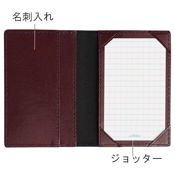 レイメイ藤井 ツァイドベクター 名刺入れ付ジョッター