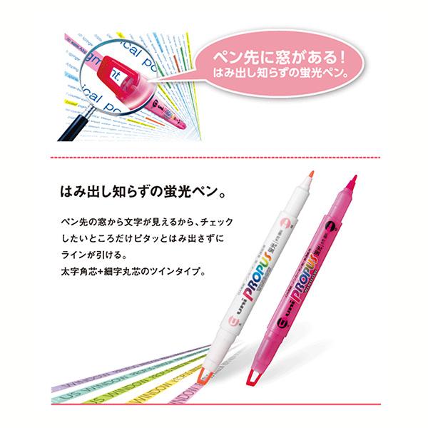 三菱鉛筆 プロパスウインドウ ソフトカラー 蛍光ペン PUS-102T