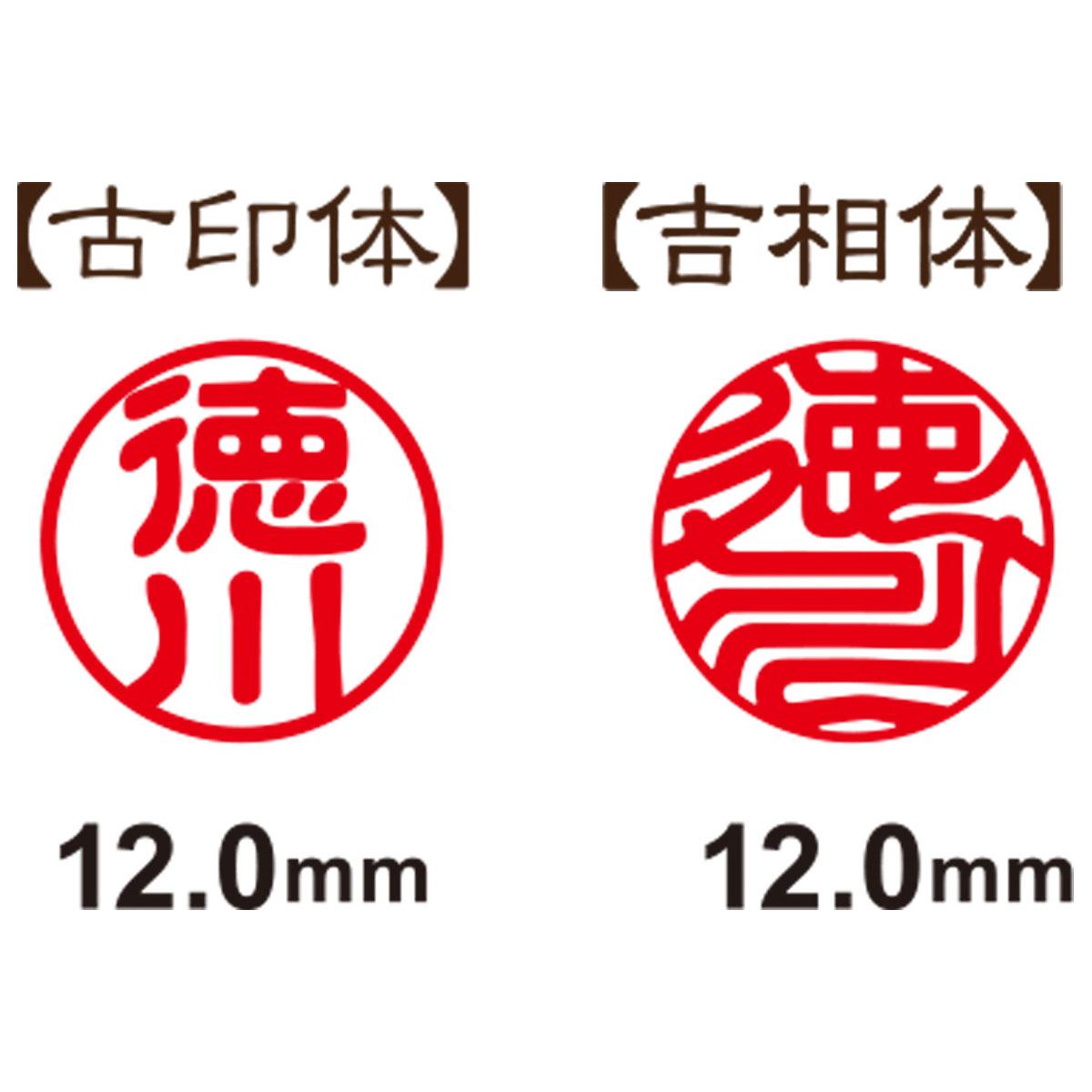 印鑑 アカネ 12mm 銀枠牛革グランドケース 認印・銀行印向き