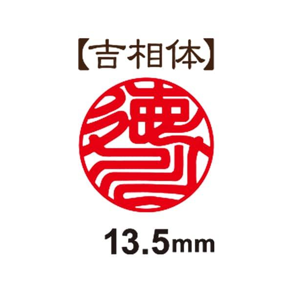 印鑑 芯持黒水牛 13.5mm 銀枠牛革グランドケース 銀行印・実印向き