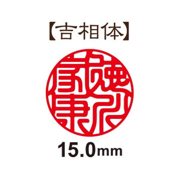 印鑑 芯持黒水牛 15mm 銀枠牛革グランドケース 銀行印・実印向き