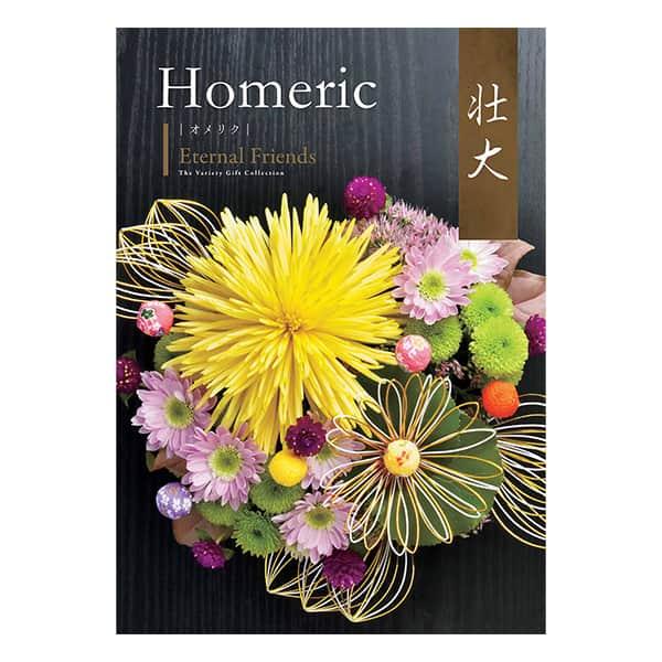 カタログギフト ~ETERNAL FRIENDS~ H【オメリク】