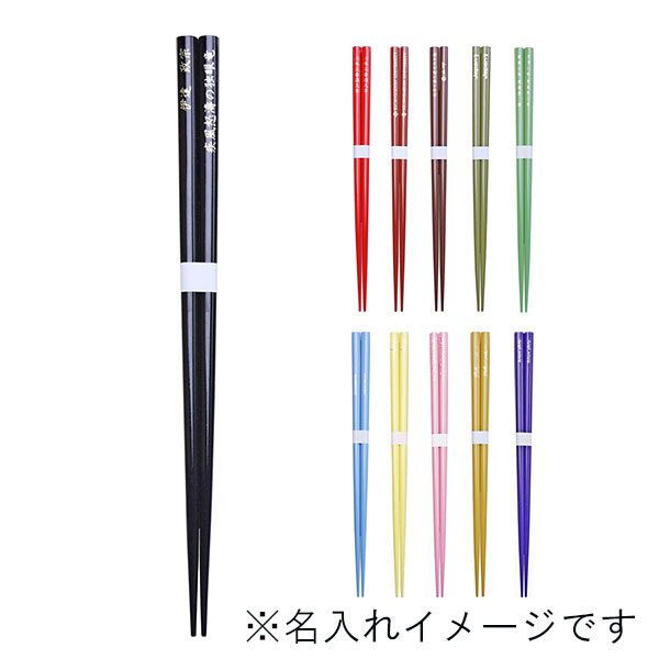 ヤマックス 名入れ箸 天然木 11色の豊富なカラー展開
