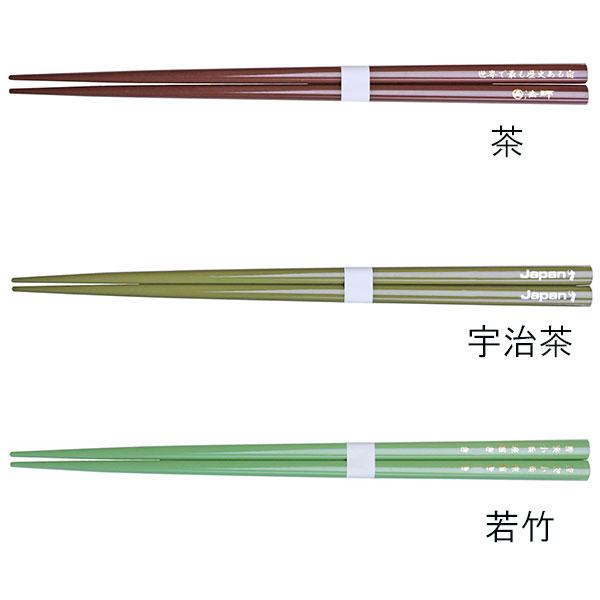 名入れ箸 天然木 11色の豊富なカラー展開