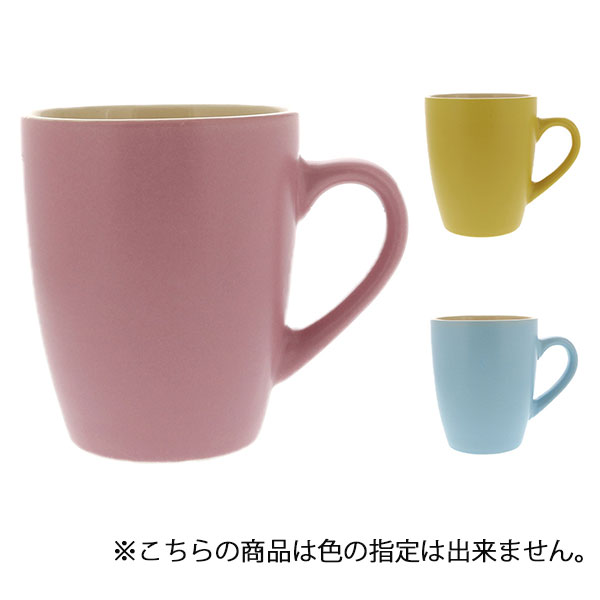 AtEase マグカップ パステルカラー3色