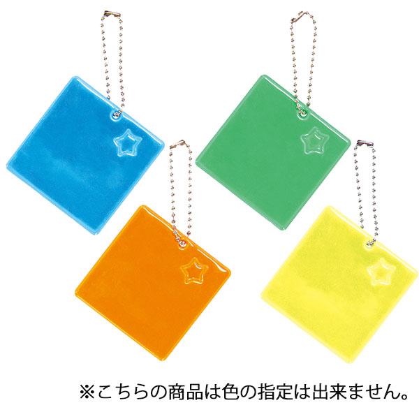 ネオンカラーリフレクター 4色アソート