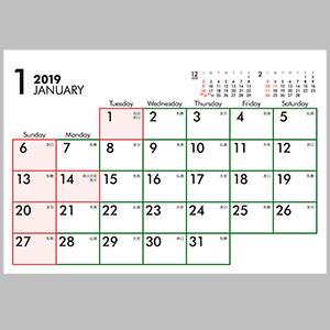 卓上カレンダー スクエア文字 六曜有 六曜無