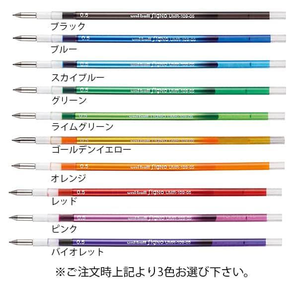 三菱鉛筆 スタイルフィット 3色 ゲルインクボールペン 0.5mm UE3H-159