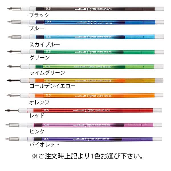三菱鉛筆 スタイルフィット 単色 ゲルインクボールペン 0.5mm UMNH-59