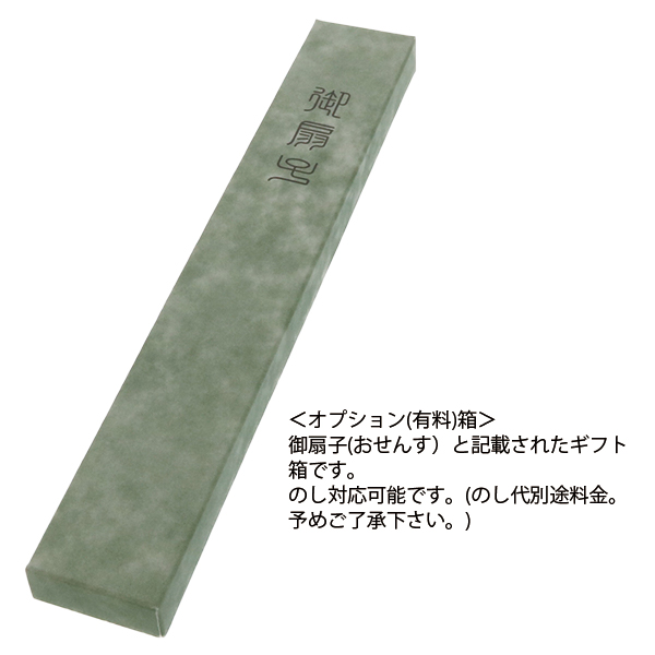 彩り和紙扇子 唐木中彫 金小石