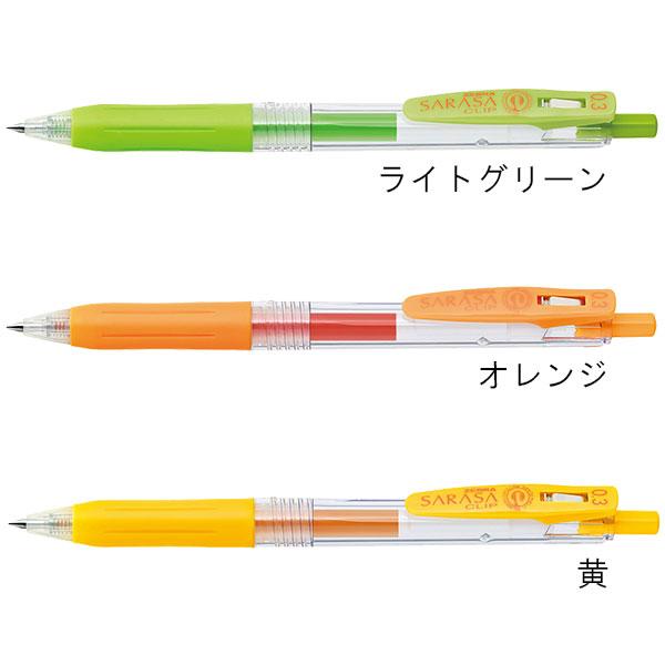 ゼブラ サラサクリップ 水性ボールペン 0.3mm JJH15