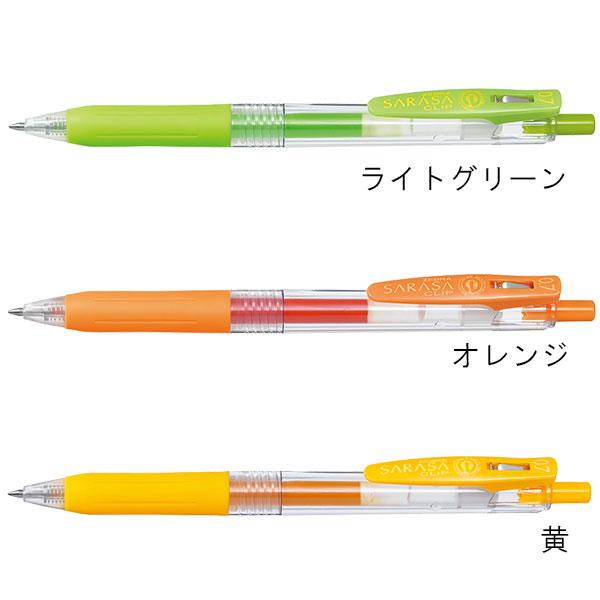 ゼブラ サラサクリップ 水性ボールペン 0.7mm JJB15