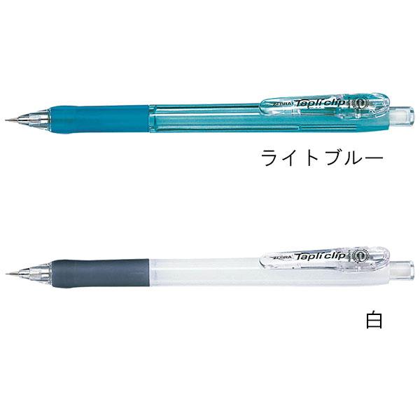 ゼブラ タプリクリップ シャープペン 0.5mm MN5