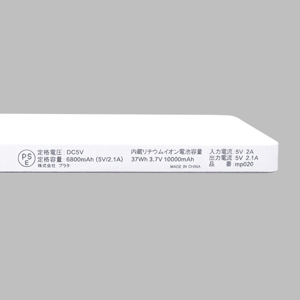 PSEモバイルバッテリー(マットタイプ)10,000mAh