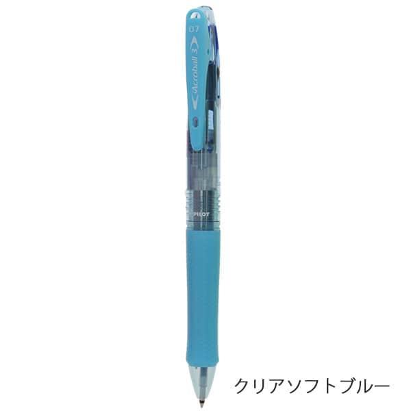 パイロット アクロボール3 0.7細字 3色ボールペン BKAB-40F