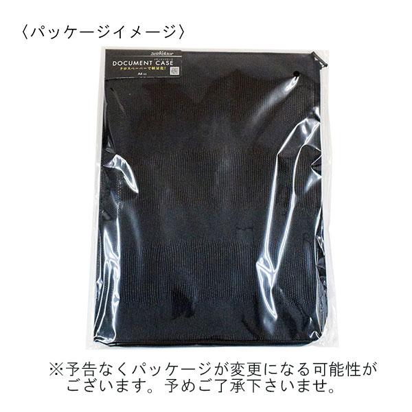 レイメイ藤井 ツァイトベクター ドキュメントケース A4サイズ