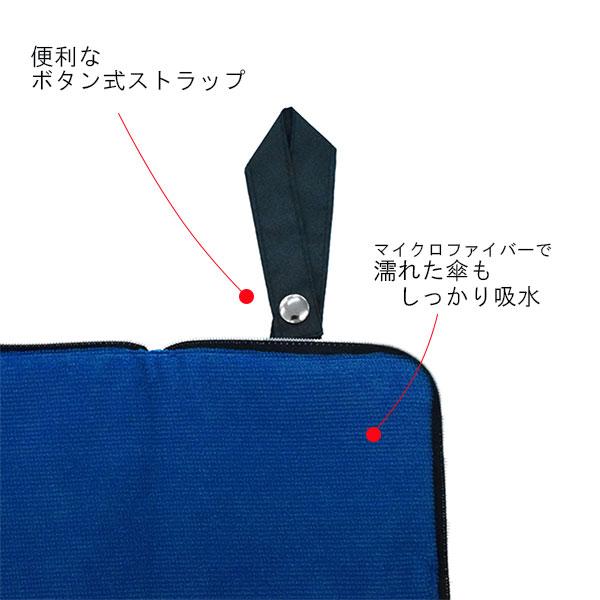 ポータブルマルチ傘カバー マイクロファイバー素材