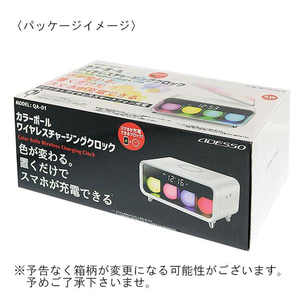 カラーボールワイヤレスチャージングクロック ワイヤレス充電