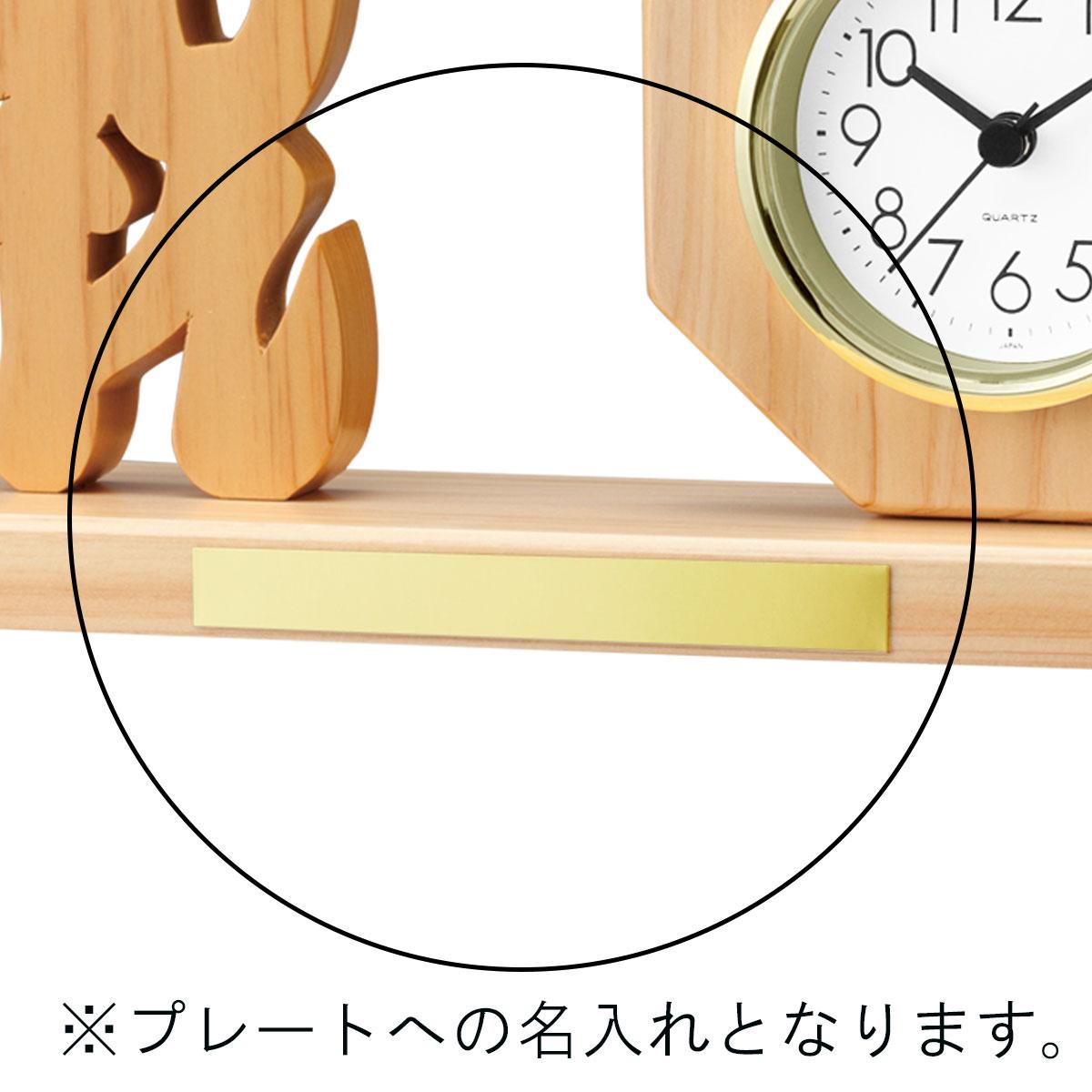 ヒノキ切抜き記念時計 祝