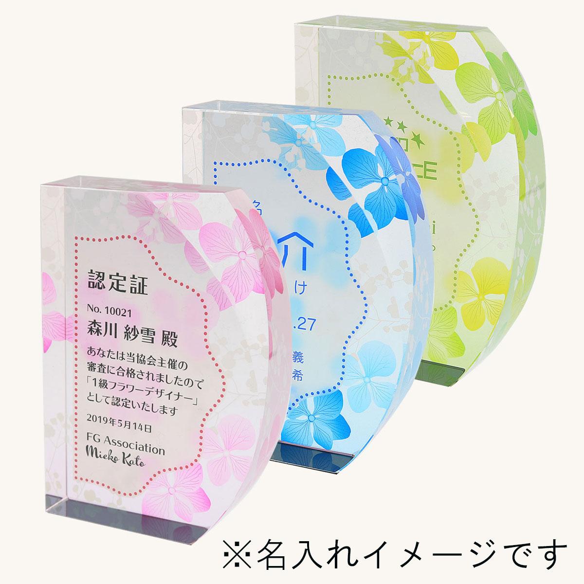 光学ガラス表彰盾 ハーバリウムシリーズ オーバル