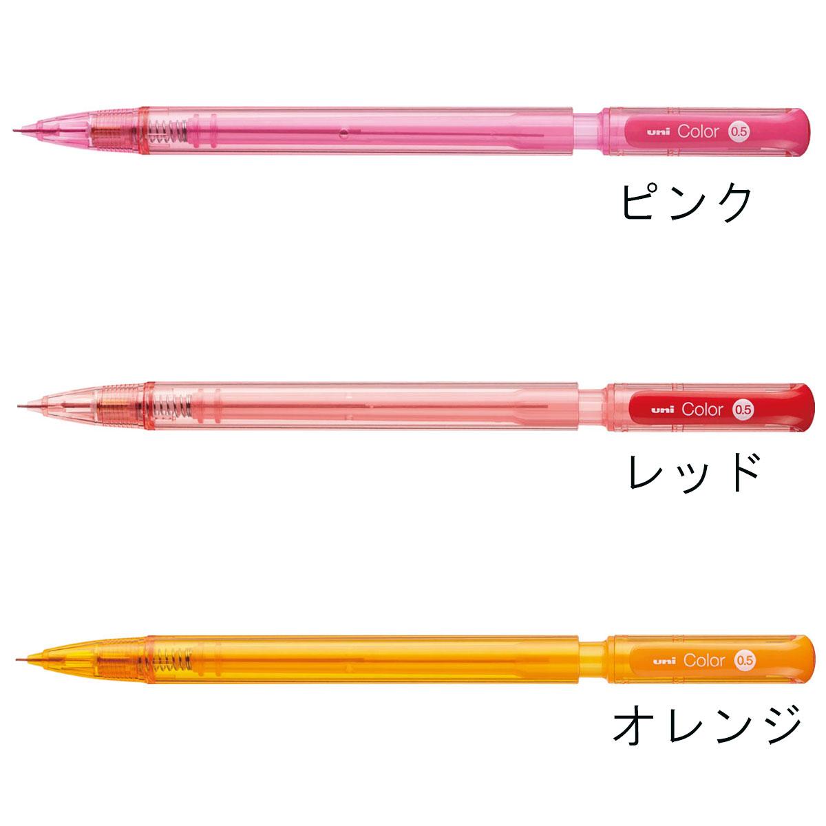 三菱鉛筆 ユニカラー シャープペン M5-102C