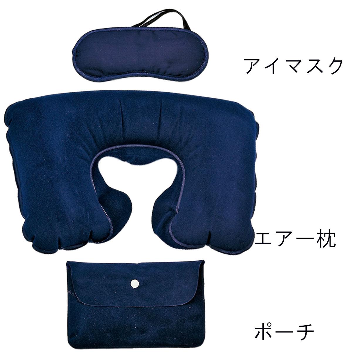 アイマスク&エアー枕セット