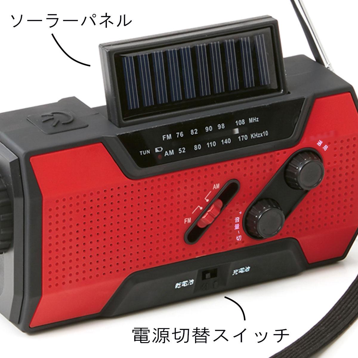 ソーラーラジオライト AM・FM