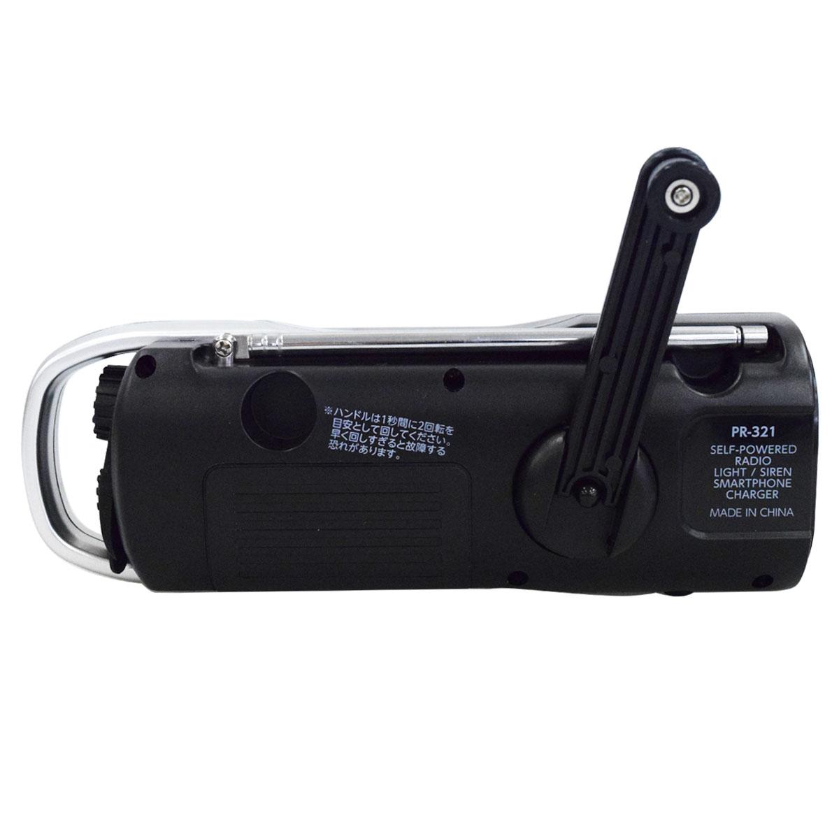 携帯充電機能付 充電ラジオライト