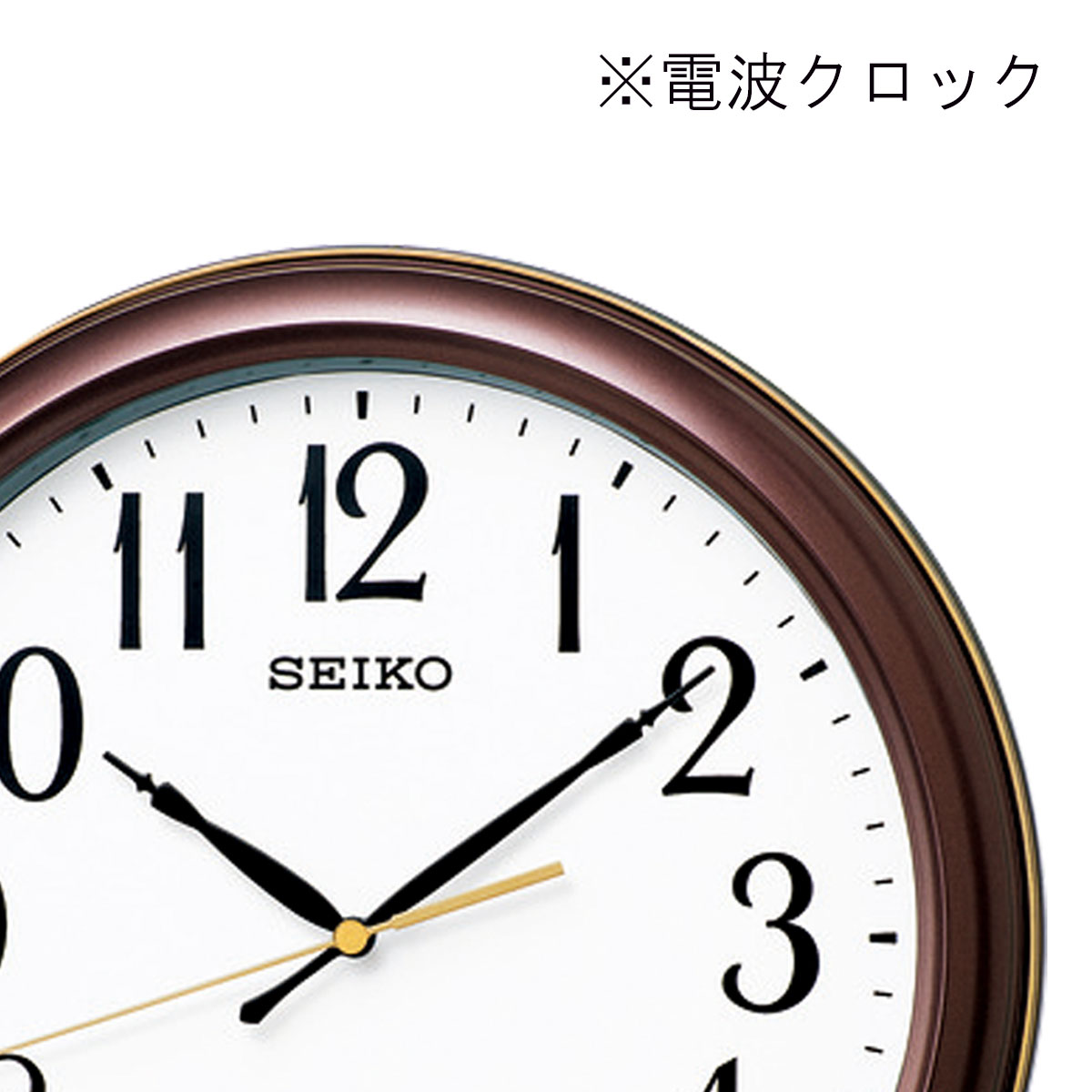 セイコークロック スタンダード電波掛時計 KX234