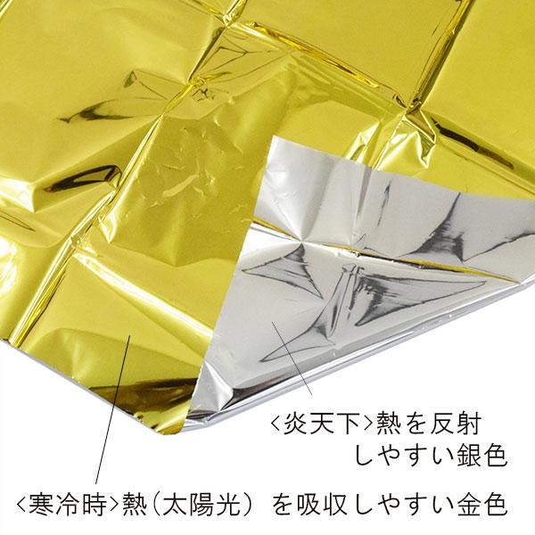 4層構造 防寒・防風 金銀アルミシート