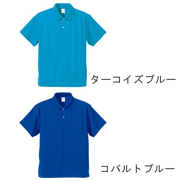 ドライアスレチック ポロシャツ