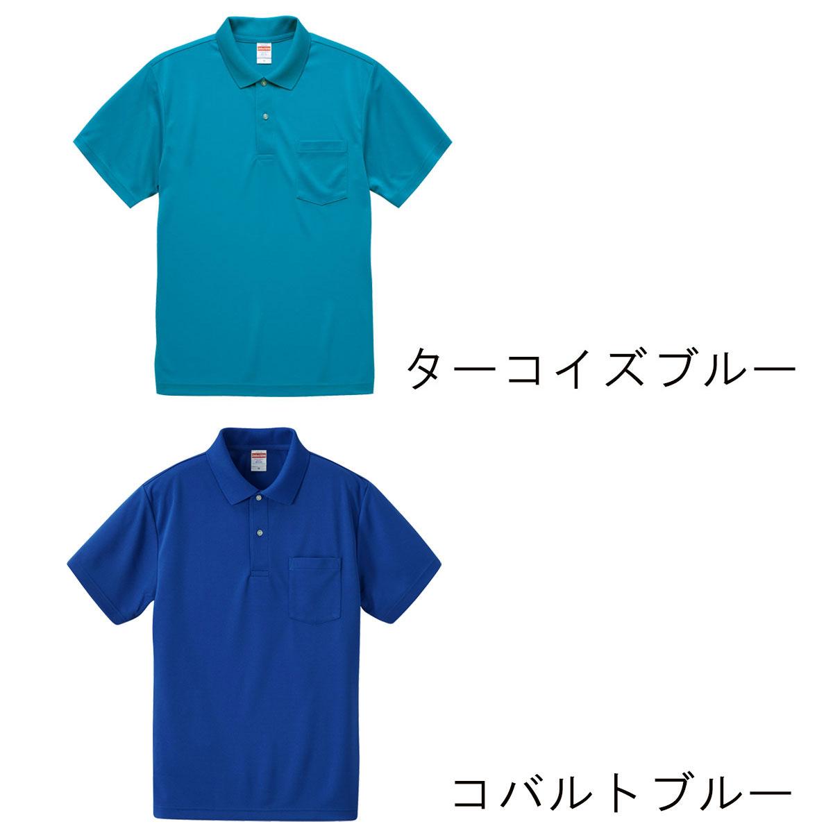 ドライアスレチック ポロシャツ ポケット付
