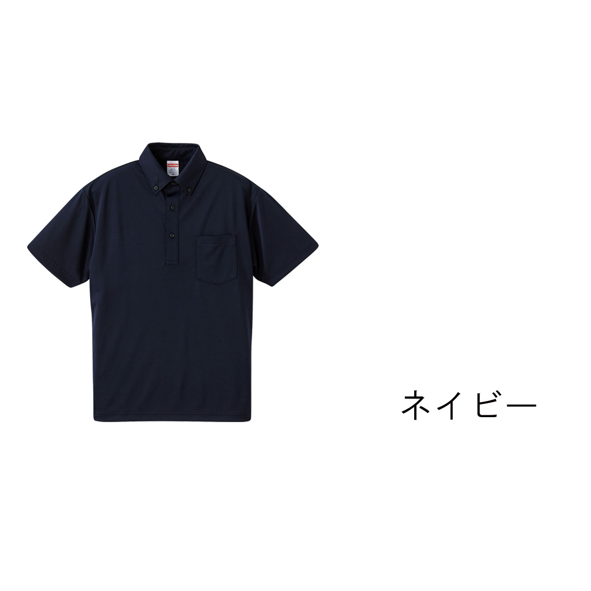 ドライアスレチック ボタンダウンポロシャツ ポケット付