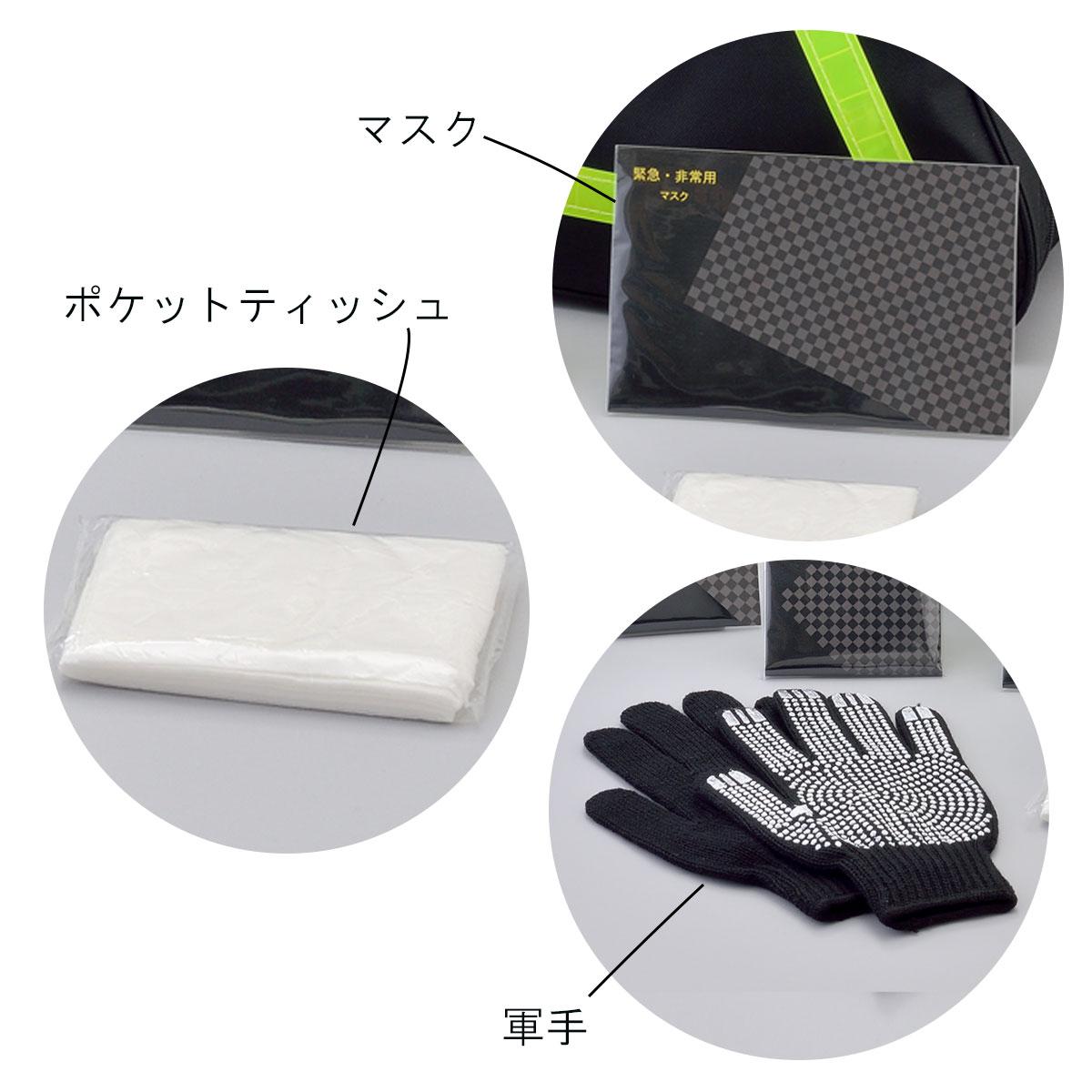 ブラックピラミッドバッグ 非常用防災6点セット