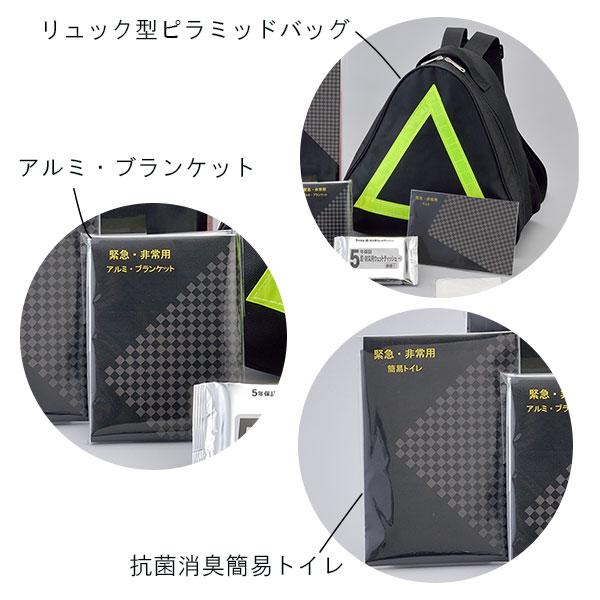 ブラックピラミッドバッグ 非常用防災10点Bセット