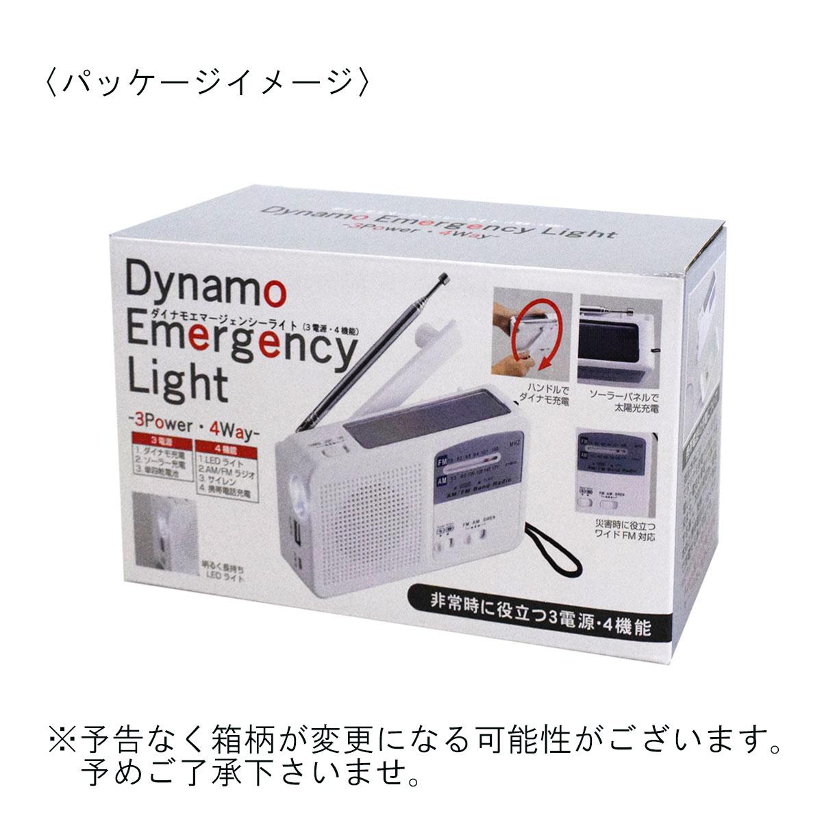 3電源方式 ダイナモエマージェンシーライト