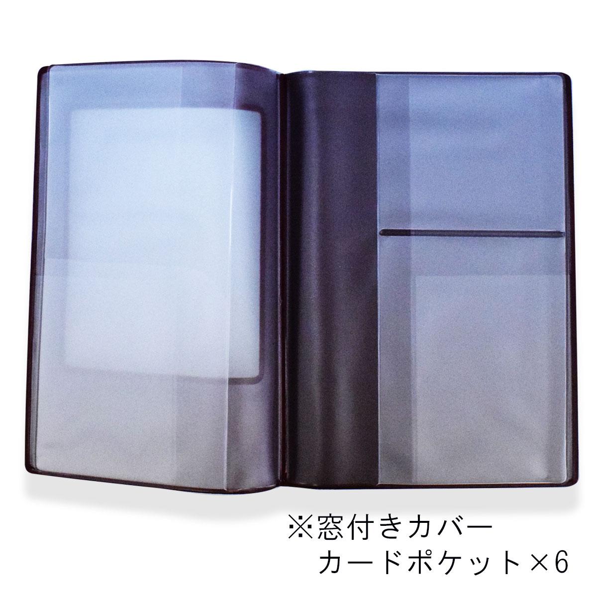 窓付きお薬手帳カバー