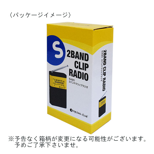 2バンドクリップラジオ ワイドFM対応