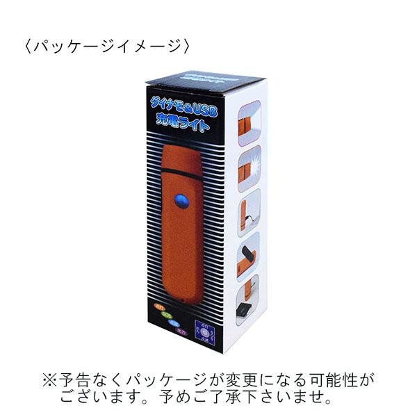 ダイナモ&USB充電ライト