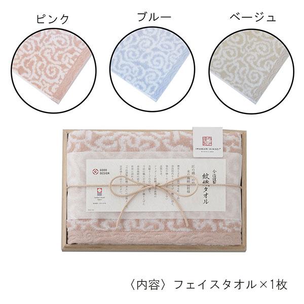 今治謹製 紋織タオル フェイスタオル