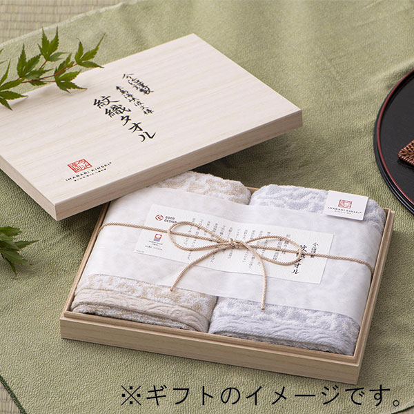 今治謹製 紋織タオル バスタオル×2