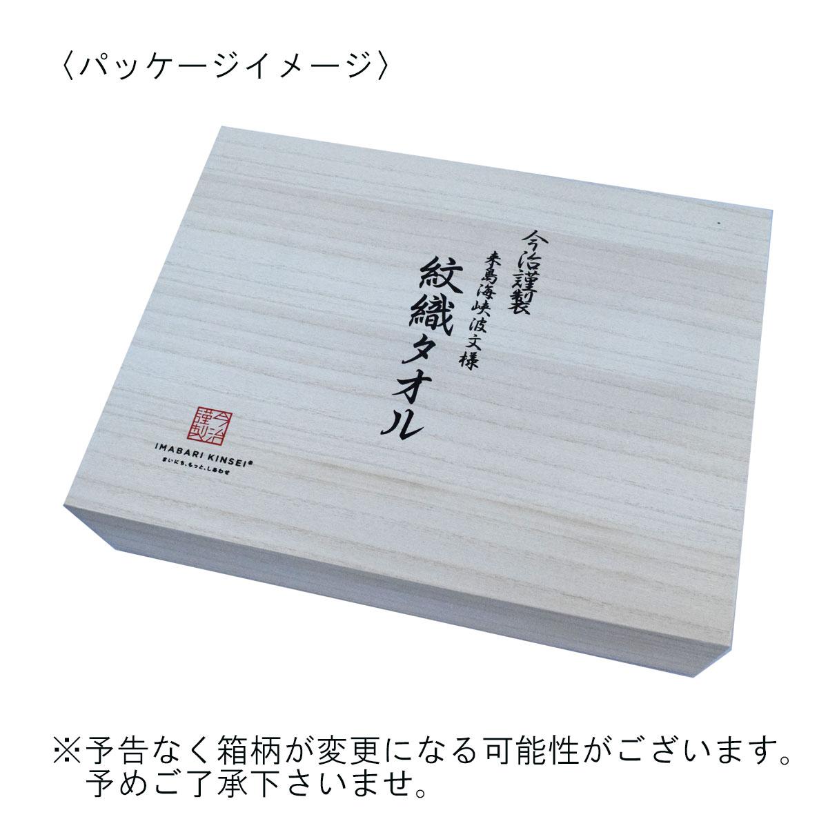 今治謹製 紋織タオル バスタオル×2/フェイスタオル×2/ウォッシュタオル×2